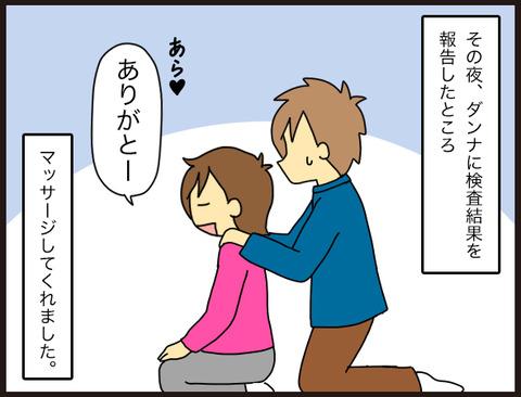 初めての胃カメラ体験記(結果)7