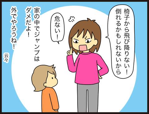 ママは悪い子が好き?3