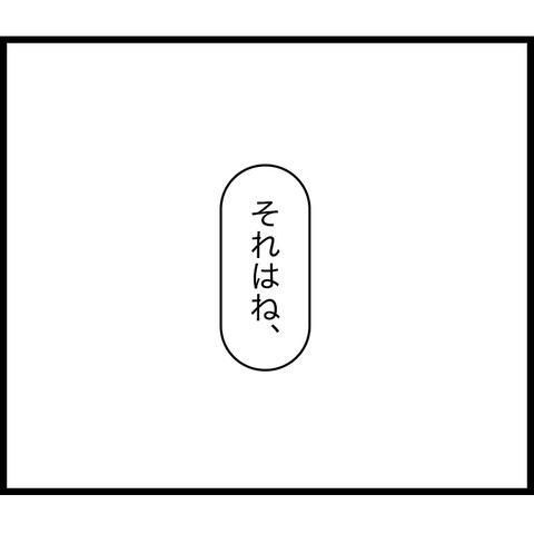 久々の夫婦喧嘩で泣いてしまった話8-2