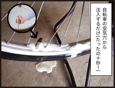 自転車のパンク修理が10秒で完了!!6
