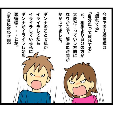 久々の夫婦喧嘩で泣いてしまった話7-1