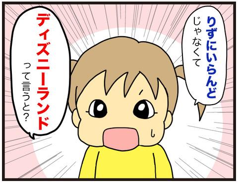 メメのヒアリング力②3
