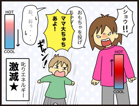 子供が突然甘えてきた理由は・・・(お察し!)6