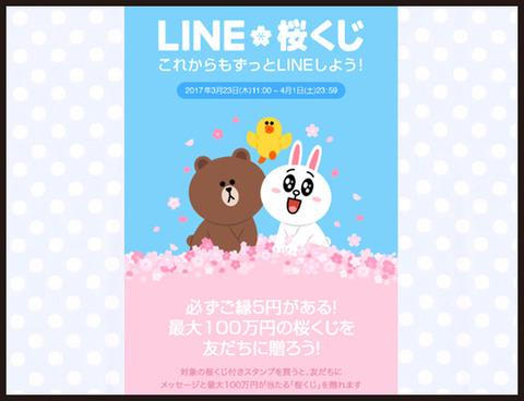 桜くじ付きLINEスタンプ8