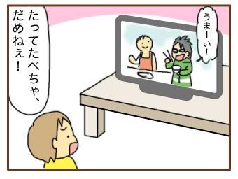 [漫画]ダンナ様は安月給-「うまーい」さん