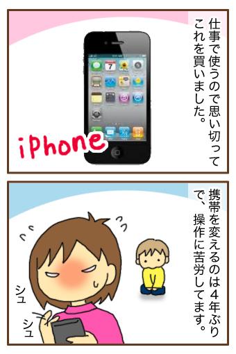 [漫画]ダンナ様は安月給-iPhone