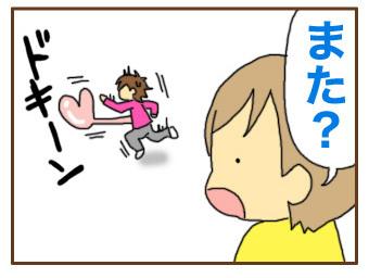 [漫画]ダンナ様は安月給-いよいよ
