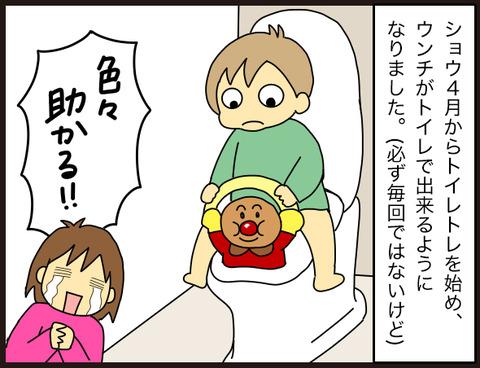 1才児がトイレを頑張る姿に笑い萌える