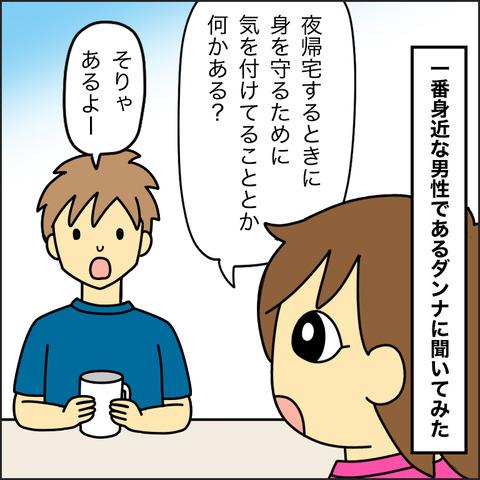 男女で違う防犯意識3