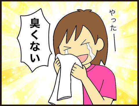 洗濯しても取れない服の嫌な臭いを取ってみよう!7