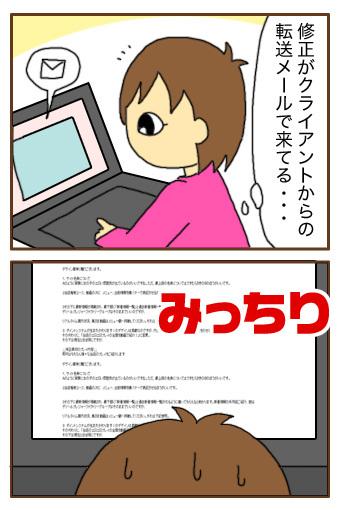 [漫画]ダンナ様は安月給-ワーキングマザー