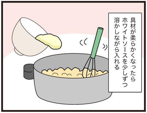 カボチャの煮汁4
