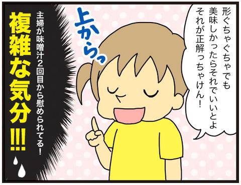 慰められる6