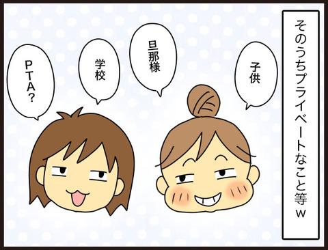 ブロガーのミカヅキユミさんに会ったよ5