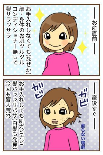 [漫画]ダンナ様は安月給-今ココ!