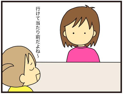 女の子の基準3