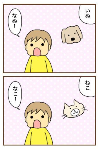 [漫画]ダンナ様は安月給-きりん