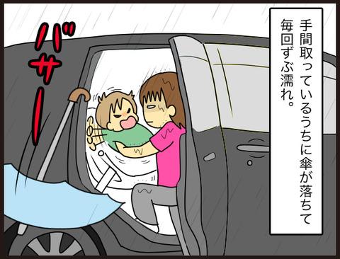 【もっと早く知りたかった!】雨×子×車に使える便利グッズ4