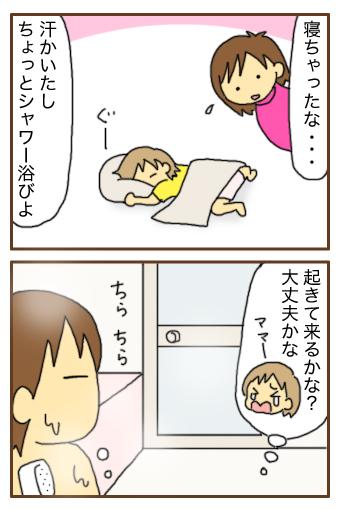[漫画]ダンナ様は安月給-足音②