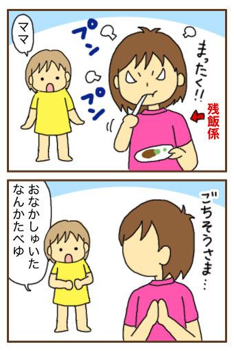 [漫画]ダンナ様は安月給-残飯係