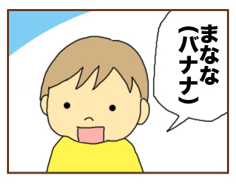 [漫画]ダンナ様は安月給-ちわう