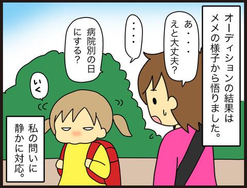 「悔しさ」を経験した9才9