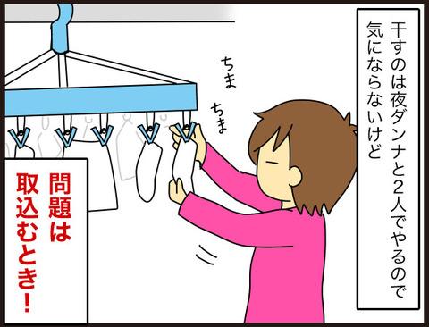 時短!引っ張るだけで洗濯物を全部外せる方法9
