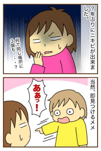 [漫画]ダンナ様は安月給-ちがうよ?