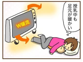 「超薄型 遠赤外暖房機「アーバンホット」