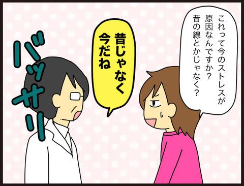 初めての胃カメラ体験記(結果)3
