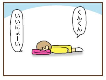 [漫画]ダンナ様は安月給-いいにおい