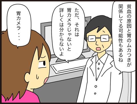 初めての胃カメラ体験記(経緯)4