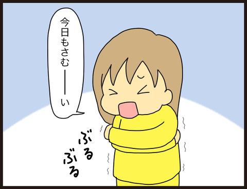 寒い日の子供達