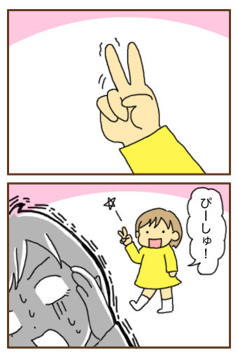 [漫画]ダンナ様は安月給-もう卒業?