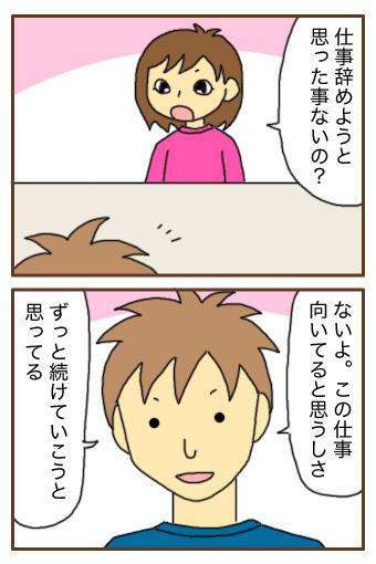[漫画]ダンナ様は安月給-仕事辞めようと思わないの?