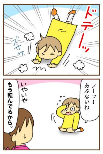 [漫画]ダンナ様は安月給-あぶなかった~