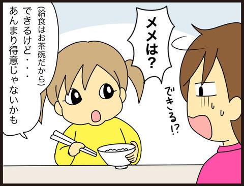 子供へのワンプレート皿使用の落とし穴4