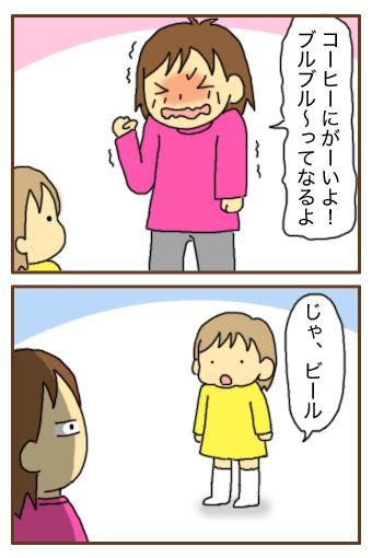 [漫画]ダンナ様は安月給-じゃ、