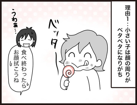 子供に選んでほしくないお菓子4