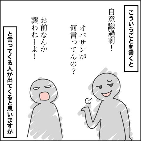 男女で違う防犯意識10