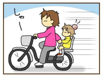 [漫画]ダンナ様は安月給-蛇行運転