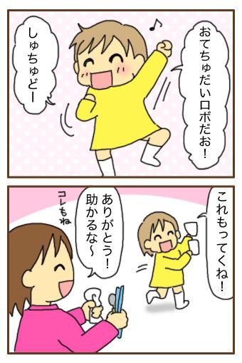 [漫画]ダンナ様は安月給-お手伝いロボ