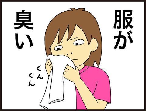 洗濯しても取れない服の嫌な臭いを取ってみよう!
