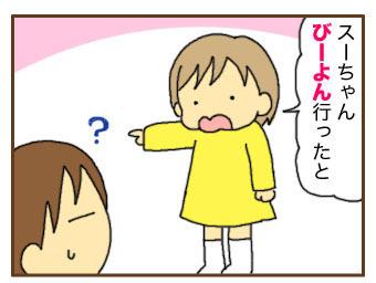 [漫画]ダンナ様は安月給-メメ語③