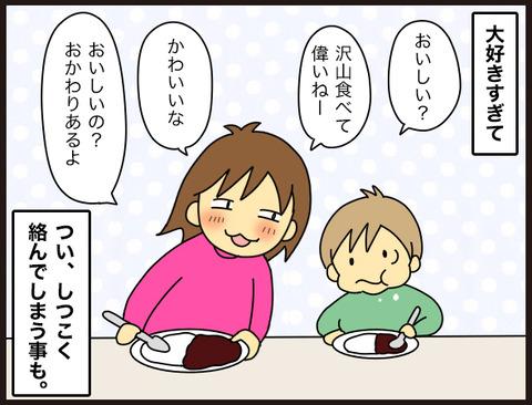 3才児に大人の対応(?)をされた日2