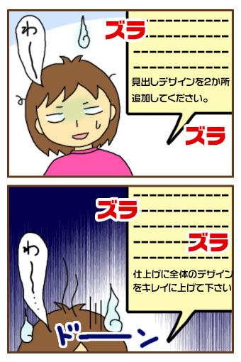 [漫画]ダンナ様は安月給-やめられない