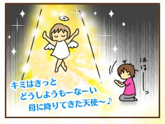 [漫画]ダンナ様は安月給-どうしようもない母に天使が降りてきた