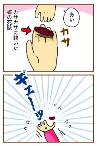 [漫画]ダンナ様は安月給-母親目線