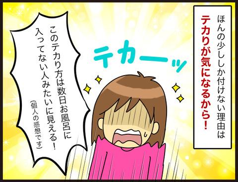 【ヘアケア】結局選んだのは、昔からあるコレ!6