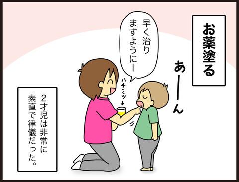 不要な要求にも律儀に応える2才の息子6